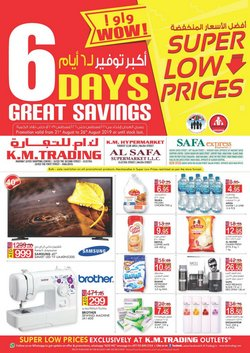 KM Trading offers in the Sharjah catalogue