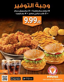 Restaurants offers in the Popeye's catalogue in Abu Dhabi