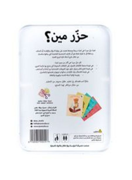 Rongfa Hazer Meen - Assorted offer at 35,5 Dhs